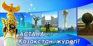1332137417_banner-astana-novyj-simvol-azaxstana