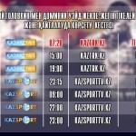 график трансляции Головкина