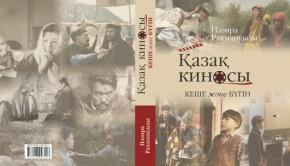 RAHMANKYZY-Kazak-Kinosy-super-640x304