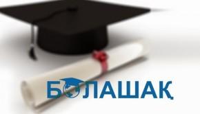 1485227029_bolashak-900x_