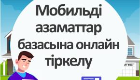 Мобильді_азаматтар_базасына_онлайн_тіркелу